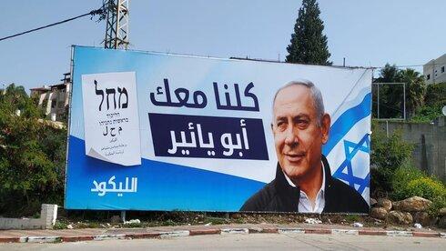 Netanyahu versus Abu Yair