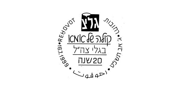 שקט עיצובית בשחור לבן, חותמת דואר מ1999 לכבוד 20 שנה לתכנית ״קולה של אמא״