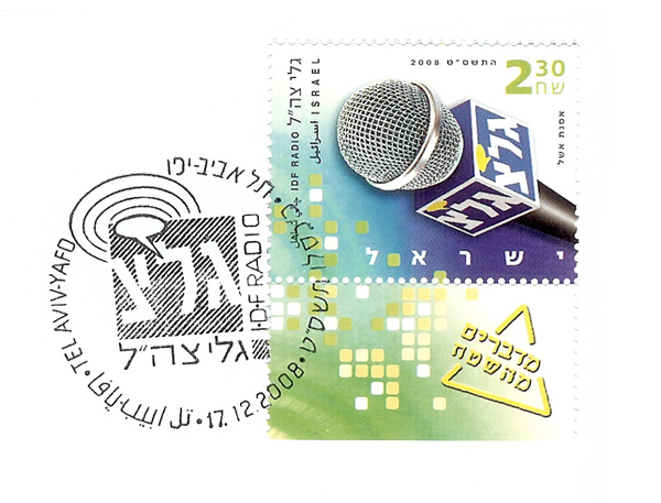 חותמת דואר ובול בעיצובה של משנת 2008