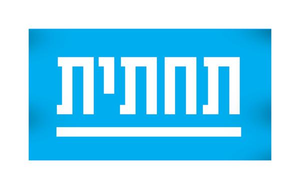 הגרסה הרוחבית של לוגו התחתית בעיצובה של נעמה נחושתאי