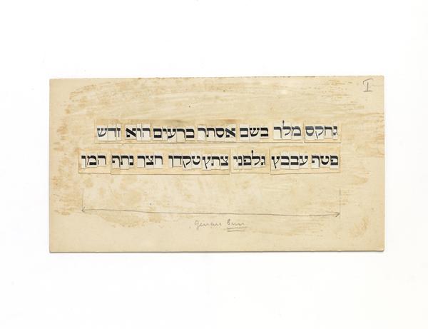 הנרי פרידלנדר, גירסה ראשונה לאות עברית חדשה, 1932 /