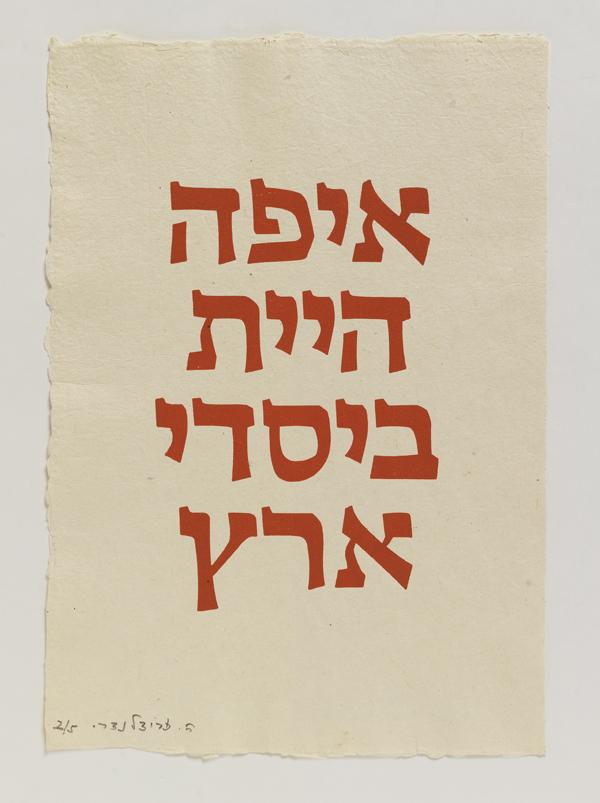 הנרי פרידלנדר, כרזה באותיות 'הדסה' מעץ, 1960 /