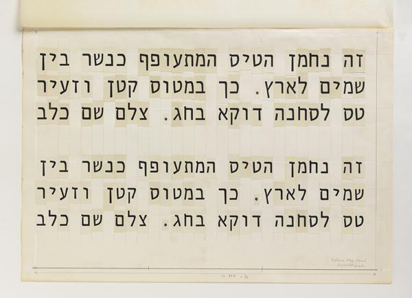 הנרי פרידלנדר, מתוך תהליך העבודה על האות 'אביב' שעיצב לחברת IBM, ראשית שנות ה-70 /
