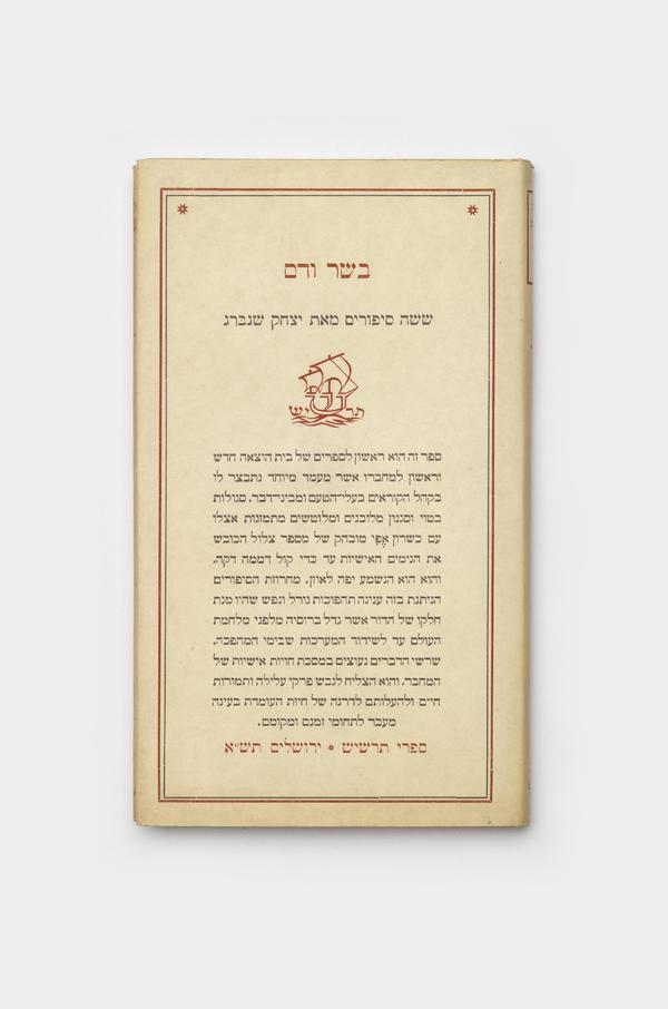 בשר ודם מאת יצחק שנברג, 1940. הספר הראשון שראה אור בהוצאת תרשיש / מתוך הקטלוג