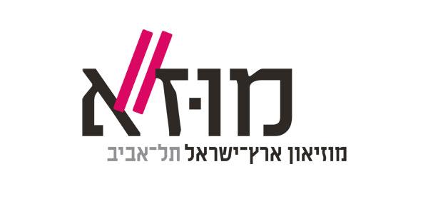 הלוגו החדש של מוזיאון / עיצוב: סטודיו ברוך נאה