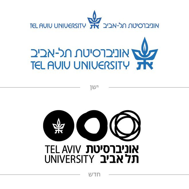 למעלה: הסמל הישן בעיצובו של גבריאל נוימן משנות ה60 (הטיפוגרפיה התווספה בשנות ה70) והלוגו החדש שהושק עתה בעיצובו של אורי נווה