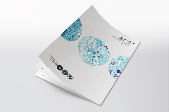 עיצוב שער לחוברת / עיצוב וקריאייטיב: אורי נווה, טל ברקוביץ', אסטרטגיה: עטרה בילר