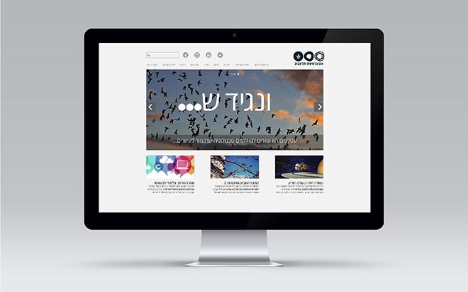 דף הבית של האוניברסיטה עיצוב שער לחוברת / עיצוב וקריאייטיב: אורי נווה, טל ברקוביץ', אסטרטגיה: עטרה בילר