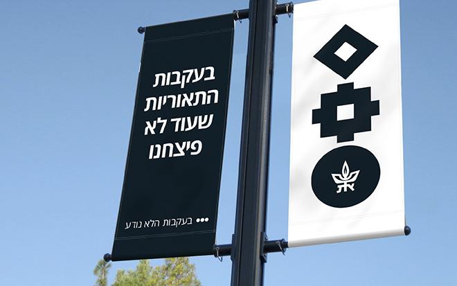 דגלי חוצות / עיצוב וקריאייטיב: אורי נווה, טל ברקוביץ', אסטרטגיה: עטרה בילר
