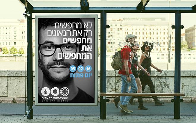 מודעה בתחנת אוטובוס / עיצוב וקריאייטיב: אורי נווה, טל ברקוביץ', אסטרטגיה: עטרה בילר