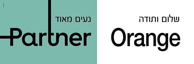 מודעת הקמפיין החדש של פרטנר. זילזול במותג Orange שבנה אותם בארץ - עם הצרת הלוגו שלו ב80%