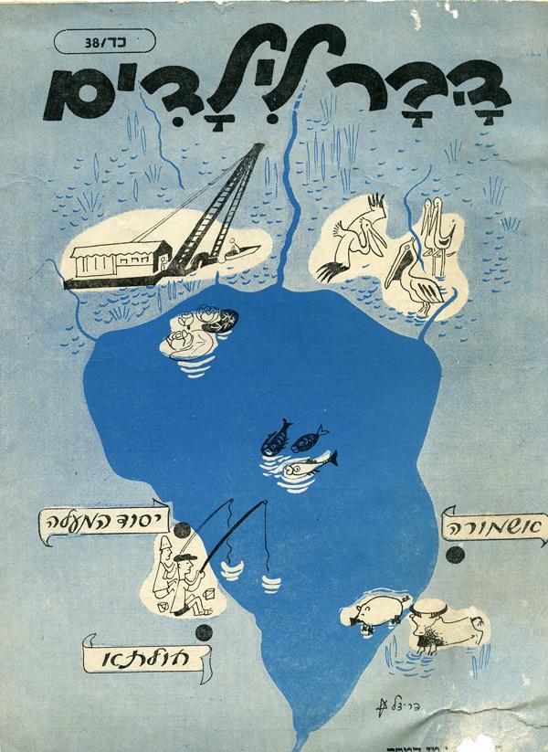 שער מאוייר לעיתון הילדים: ״דבר לילדים״ / פרידל שטרן