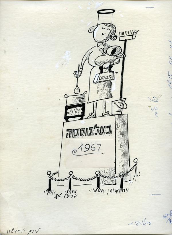 קריקטורה לרגל יום האשה 1950 / פרידל שטרן