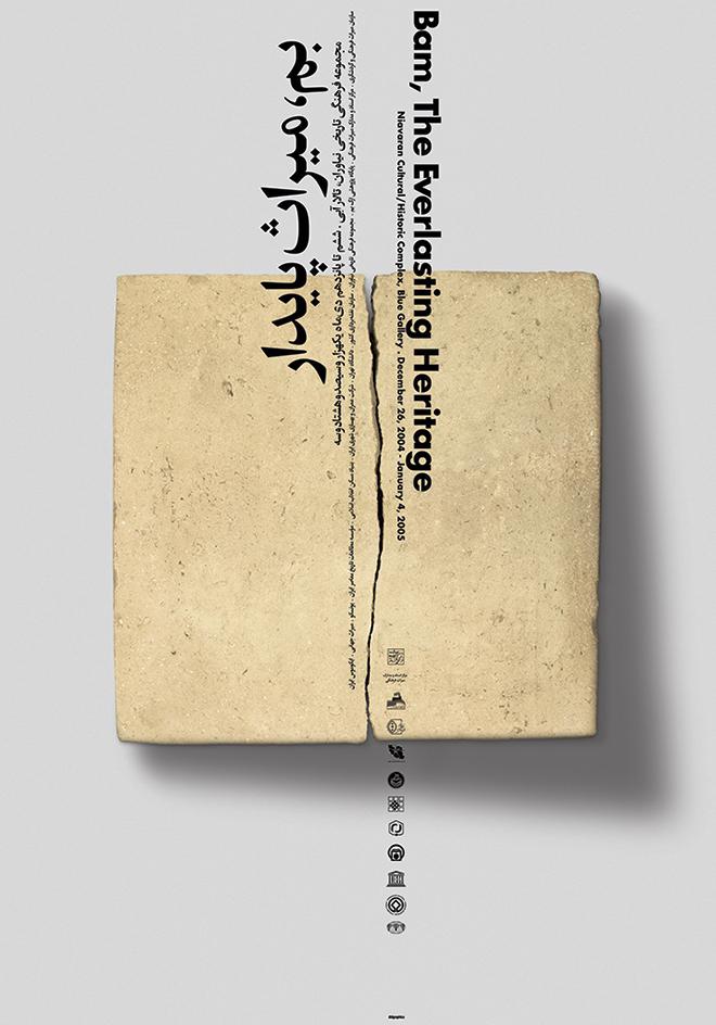 בם, המורשת הנצחית, מג'יד עבאסי, 2005 /