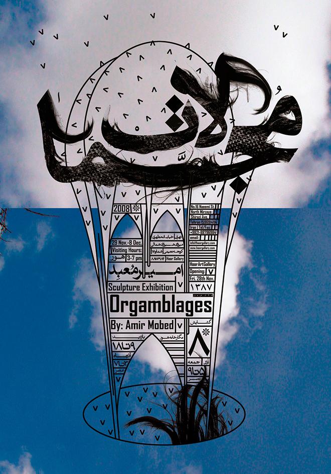Orgamblages (תערוכת פיסול של אמיר מובד), פרהאד פוזוני, 2008 /
