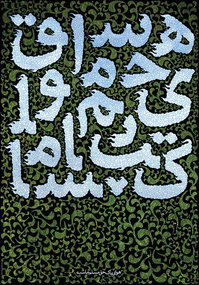 אוויר טוב הוא זכותנו המוחלטת, ראמבוד ואלא, 2008 /