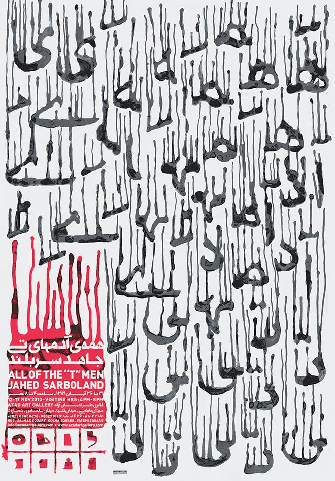 כל אנשי ה-T: ג'אהד סרבולנד בגלריה, אזאד טהראן, 2010 /