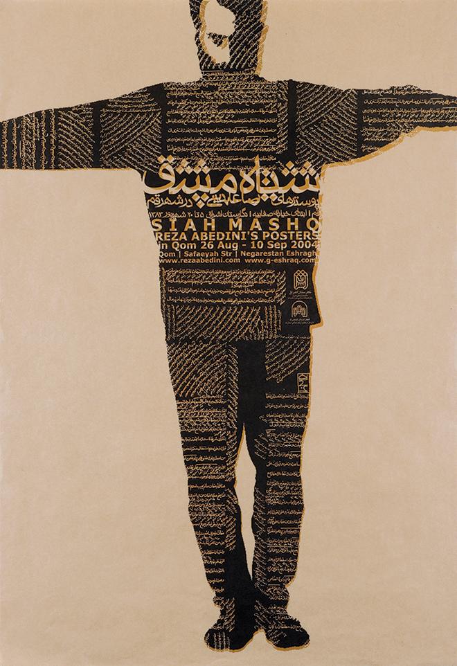 'סיאה מַשק', רזא עבדיני,  2004 /
