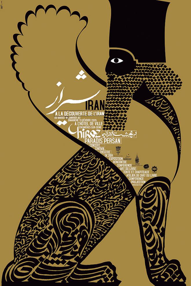 איראן: על גילוי איראן, גן-עדן פרסי, באוטל דה-ויל ד'אסנייר סור-סן, 2005 / מהדי סעידי