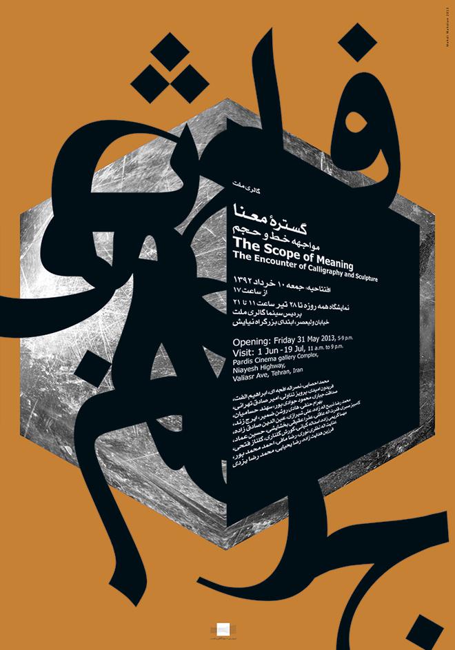 טווח המשמעות: המפגש בין קליגרפיה לפיסול,  גלריה פרדיס סינמה, טהראן, עיצוב: מהדי מהדיאן, 2013 /