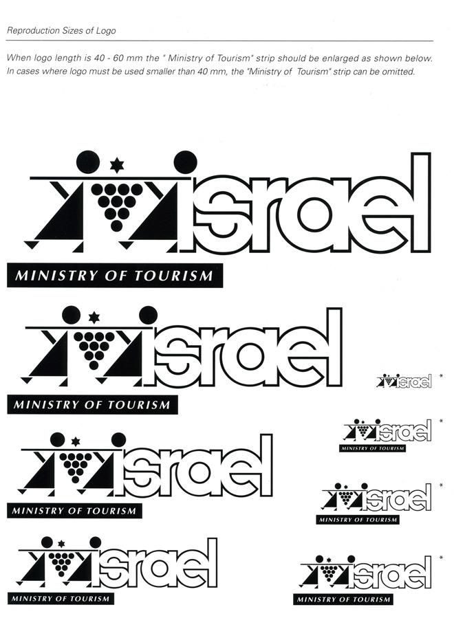 לוגו בשחור לבן לשימושים שונים, בעברית ובאנגלית, 1993 / עיצוב: דן רייזינגר