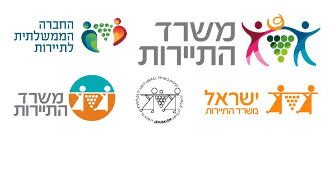 לוגואים שונים של משרד התיירות בעשור האחרון, השניים מימין עוצבו ע