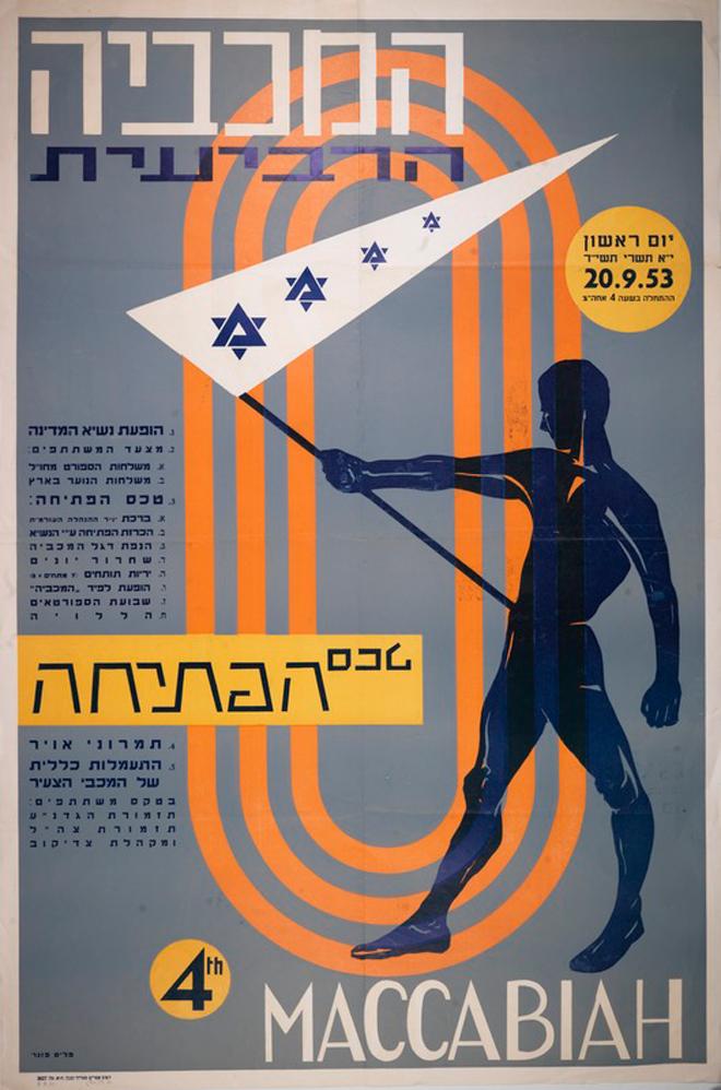 שוב דמותו של הספורטאי המחזיק בדגל המכביה / עיצוב: פליס פזנר