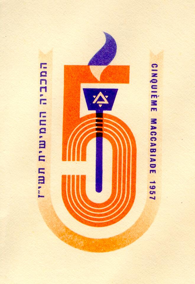 הדפס על מעטפה, לראשונה עוצב סמל מיוחד למכביה החמישית