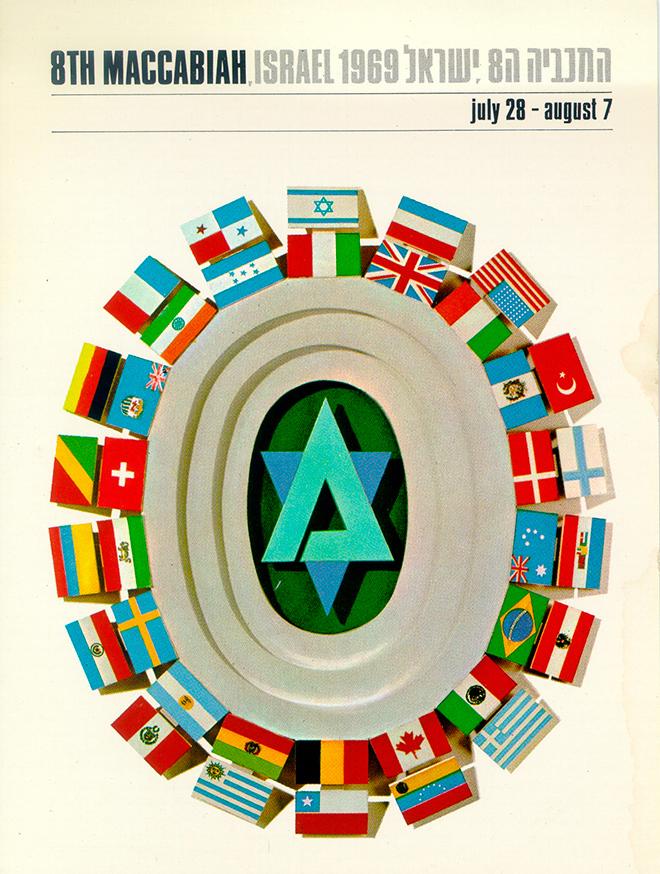 כרזת המכביה השמינית, שוב מסלול, שוב דגלים, כשבמרכז הלוגו הבלתי רשמי של המכביה.