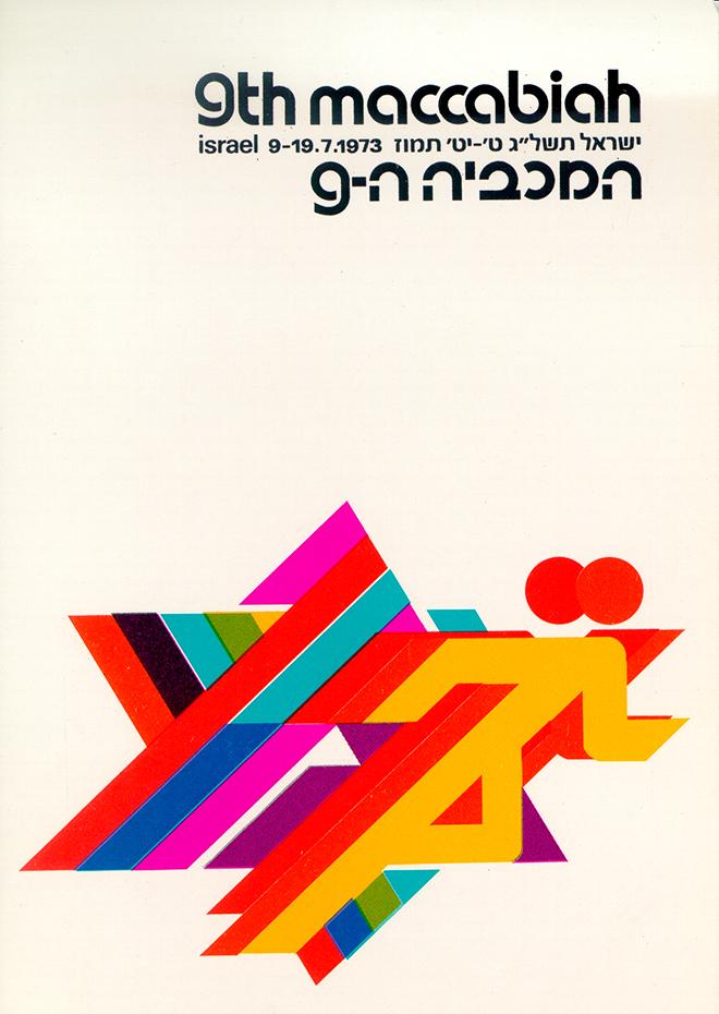 כרזת המכביה ה9, לראשונה לוגו רשמי בצבע מלא. הלוגו שמשלב בתוכו את דמותו של האצן / עיצוב: דן ריזינגר