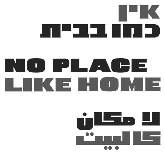 שלושת הלוגואים שנוצרו: עברית, ערבית ואנגלית - ברוח הלוגוטייפ של איקאה