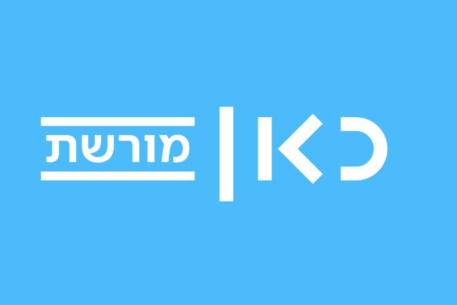 הלוגו החדש של רדיו מורשת / עיצוב: פירמה