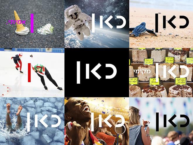 מתוך ספר המותג, שימושים שונים של הלוגו על רקעים מצולמים כהים ובהירים, עם או בלי המילה כאן / עיצוב: פירמה, יח