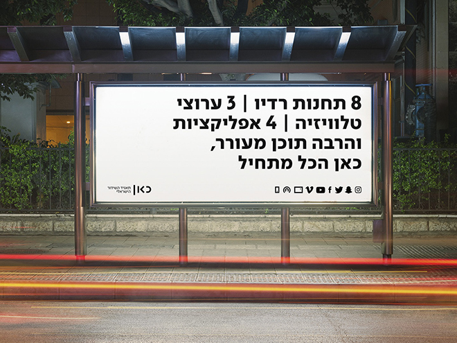 ״מותג מדבר״ השפה הפרסומית של כאן - מאד טיפוגרפית ונקייה / עיצוב: פירמה