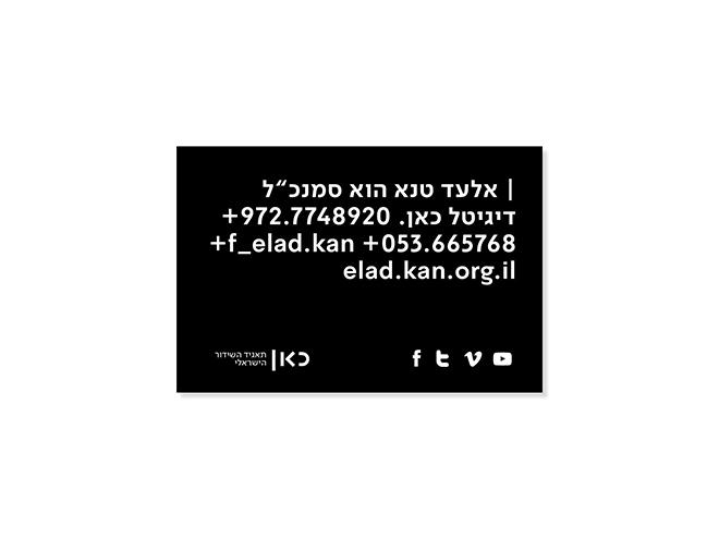 יישומים של השפה המיתוגית: כרטיס ביקור עם נוכחות טקסטואלית דטמיננטית וגודל לא קונבנציונלי / עיצוב: פירמה