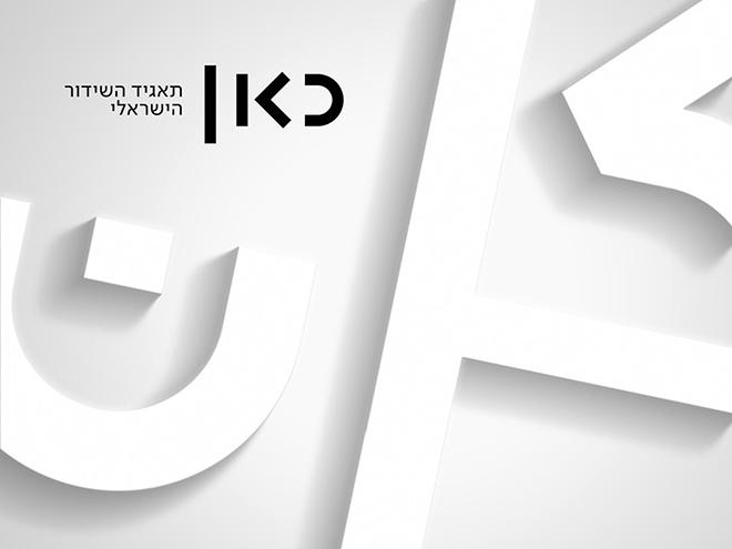 הלוגו של כאן בערבית, שימוש בגופן הערבי ״Cairo״ / עיצוב: פירמה