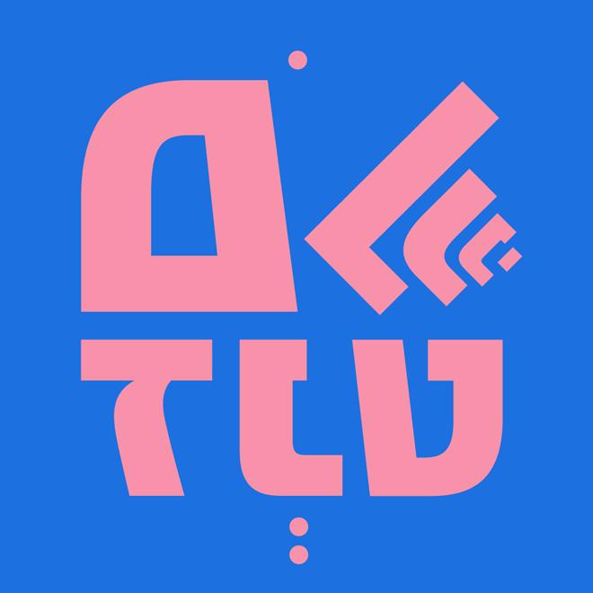 הגרסה העברית ללוגו של המעצב אבירם בן שושן