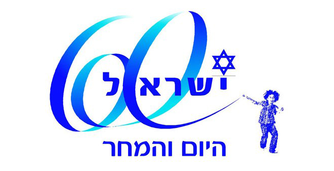 לוגו 60 שנה למדינת ישראל בעיצובו של