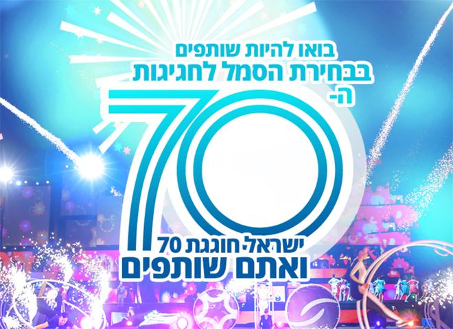 הנה לך ״לוגו״ חגיגות ה70 - מתוך אתר התחרות