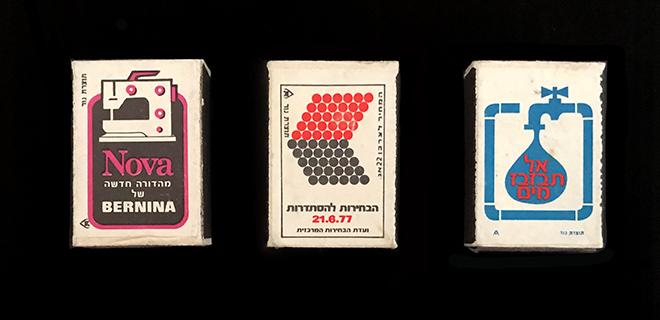 קופסאות של חברת נור / מתוך אוסף פרטי, צילום: עודד בן יהודה