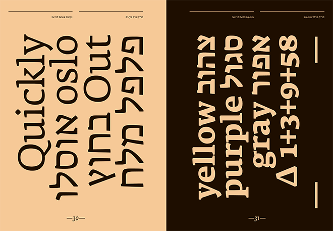 כפולה מתוך החוברת פדרה / עיצוב: מיכל סהר ופיטר בילאק