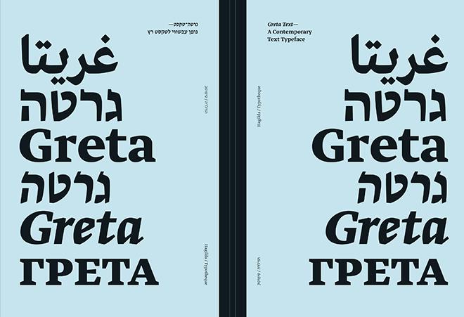 כפולת השער של החוברת של הפונט גרטה / עיצוב: מיכל סהר ופיטר בילאק