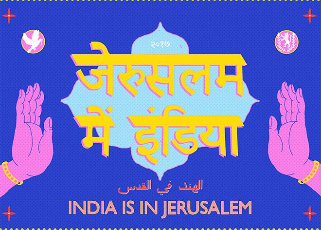 India Is In Jerusalem - פוסטר של תרה ורון מתוך הסדנה של קימיה גנדהי
