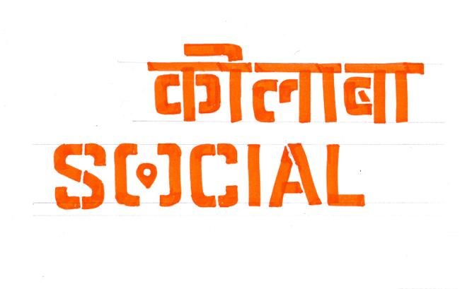 סקיצות מתוך פרוייקט Bilingual logotype - לוגואים דו לשוניים. התחיל כתרגיל עבור סטודנטים של גנדהי והפך לפרוייקט מקיף