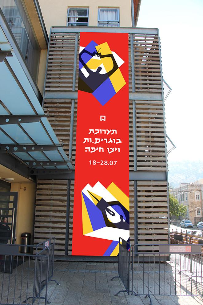 הדמיה של שילוט בכניסה לויצו חיפה