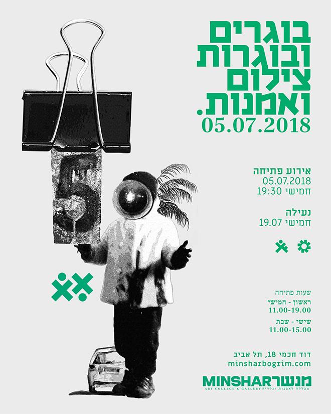 הפוסטר לתערוכה של המחלקות לצילום ואמנות במנשר