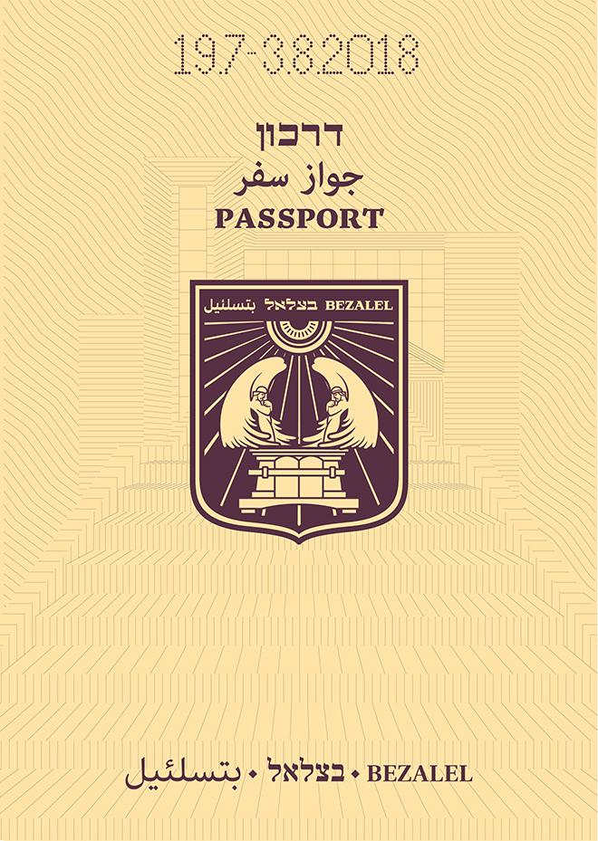 שער הדרכון של מדינת בצלאל