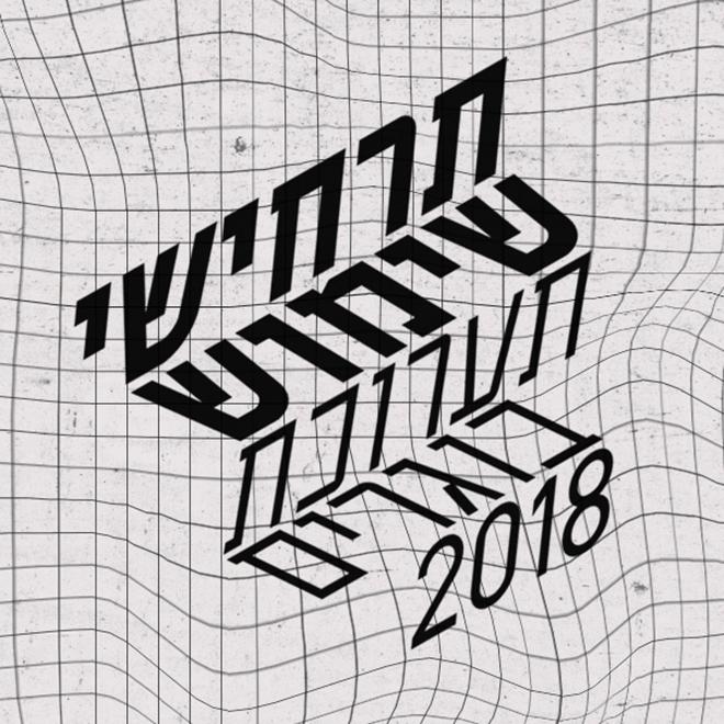 לוגו התערוכה