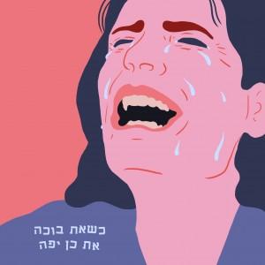 Crying מי_תוג #me_toog