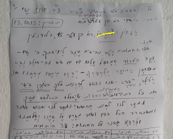 ההודעה שנתלתה בחדרי המדרגות. שמו של הגבר נשמר במערכת. רחוב בן עטר, 15 באוקטובר 2015